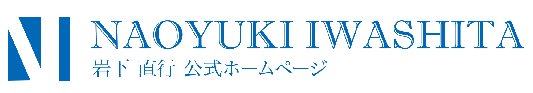 Naoyuki Iwashita official website
