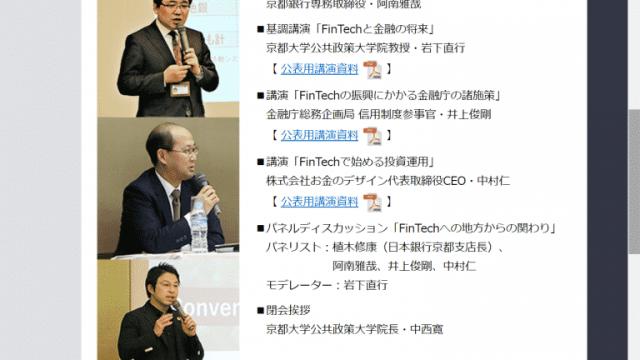 京都フィンテック・コンファレンスを開催
