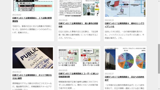 連載「日銀マンのIT企業見聞録」をブログ投稿に変換