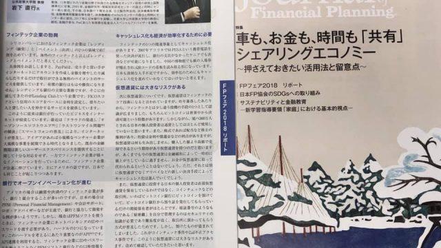 日本FP協会機関誌に講演を掲載