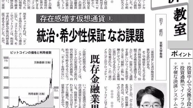 日経新聞の経済教室に寄稿しました
