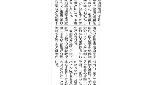 日経新聞にコメント掲載