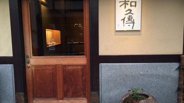 京都大学で教職生活をはじめました