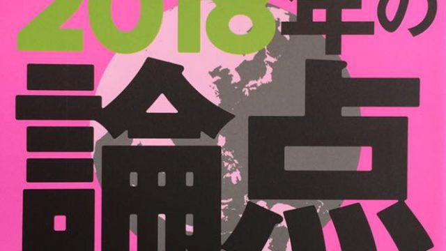 「文藝春秋オピニオン2018年の論点」に寄稿
