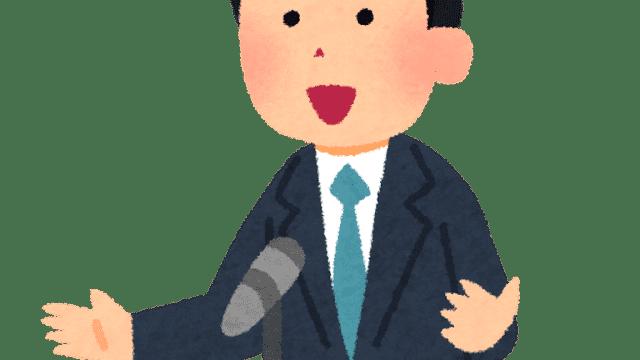 山口県不動産鑑定士協会・会員研修講演録