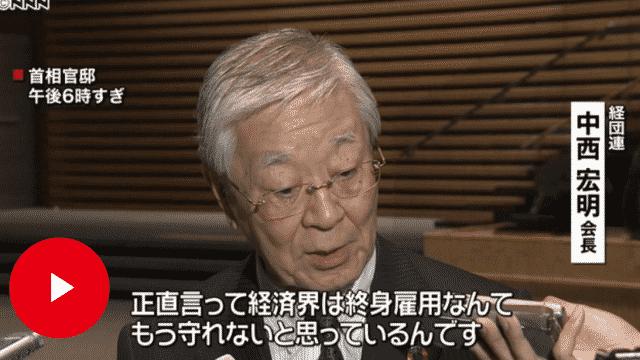 """経団連会長""""終身雇用を続けるのは難しい"""""""