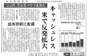 日経新聞にコメントを掲載していただきました