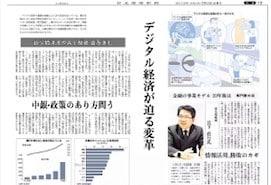 日経新聞にインタビューを掲載していただきました