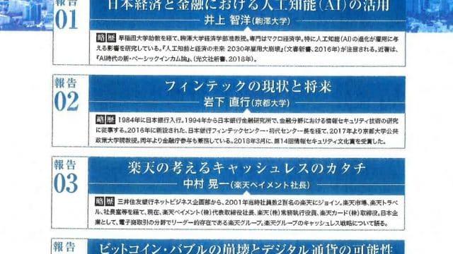 駒澤大学経済学部70周年記念シンポジウムに登壇します