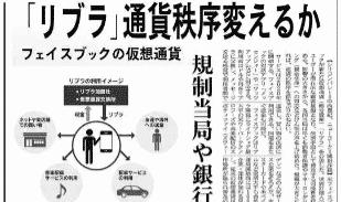 Facebookのリブラについて日経新聞にコメントが掲載されました