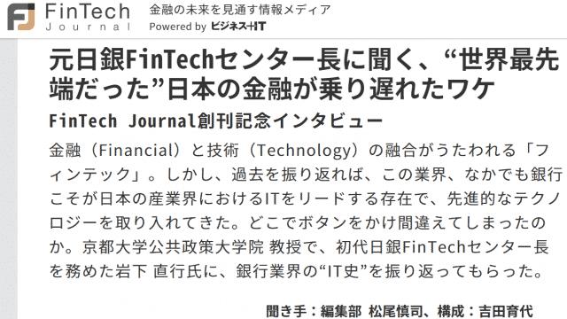 FinTech Journal 創刊記念インタビューの掲載