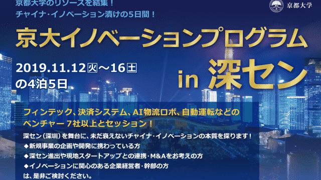 京都大学の深圳見学ツアーを企画しています(追記あり)