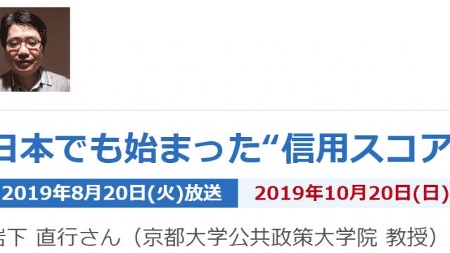 NHKラジオで「信用スコア」の解説をしました