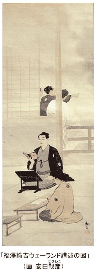 テキスト ボックス:   「福澤諭吉ウェーランド講述の図」    (画 安田靫彦(ゆきひこ))