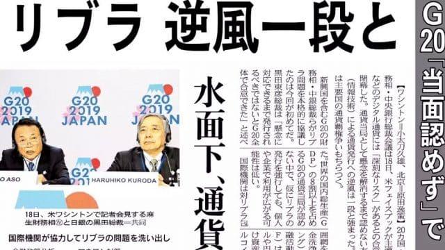 G20デジタル通貨合意文書について、日経新聞にコメント掲載