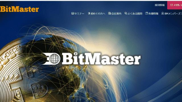 ビットマスター社の破産申請