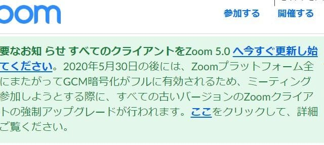 ZoomのAES-GCM化
