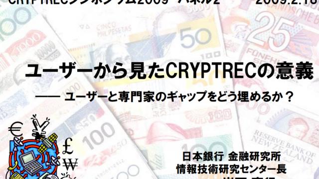 CRYPTRECシンポジウム2009:ユーザーから見たCRYPTRECの意義