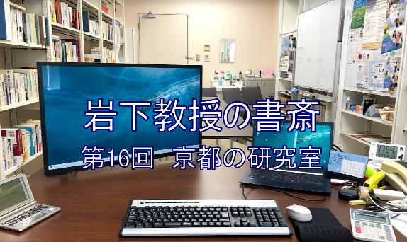 岩下教授の書斎シリーズ第16回「京都の研究室」