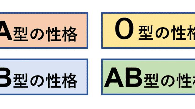 ナゾと推論41 血液型性格判断