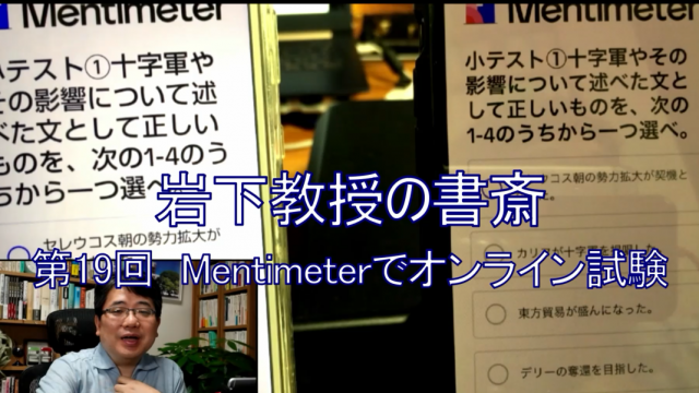 岩下教授の書斎シリーズ第19回「Mentimeterでオンライン試験」