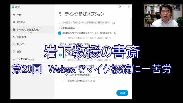 岩下教授の書斎シリーズ第20回「Webexでマイク接続に一苦労」