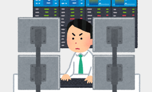 ネット証券口座のセキュリティ