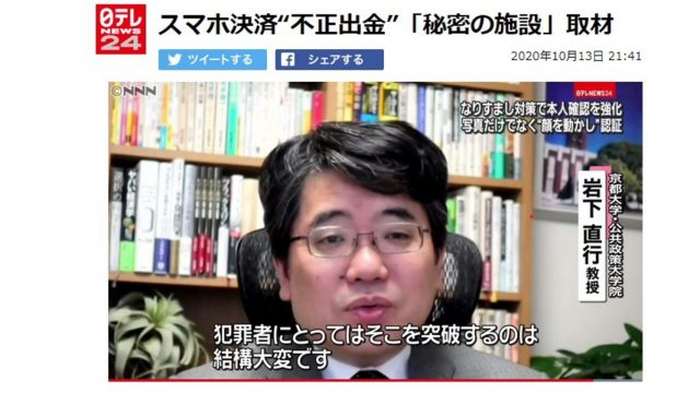日本テレビの取材を受けました